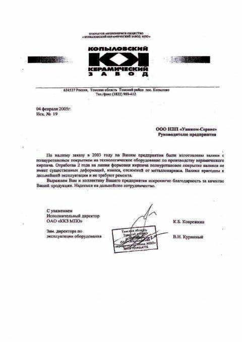 ОАО «Копыловский керамический завод МПО»