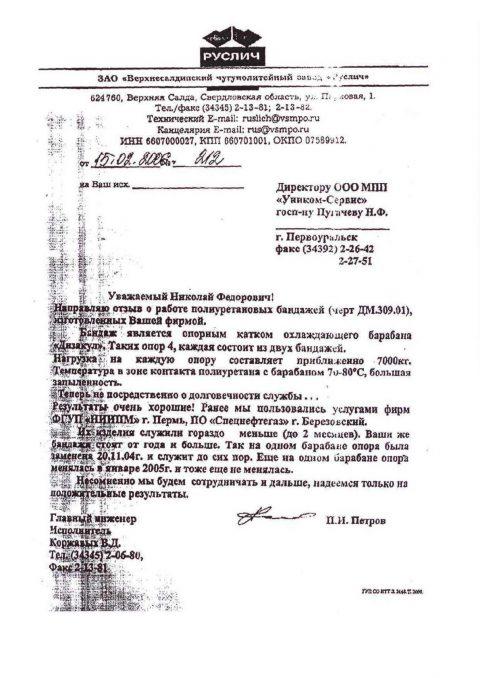 ЗАО «Верхнесалдинский чугунолитейный завод «Руслич»