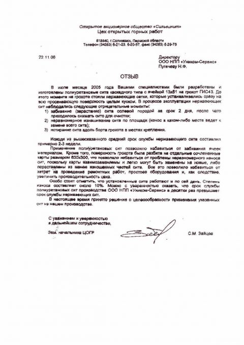 ОАО «СИЛЬВИНИТ»