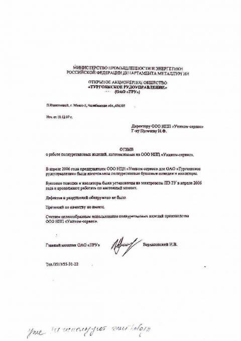 ОАО «Тургоякское рудоуправление»