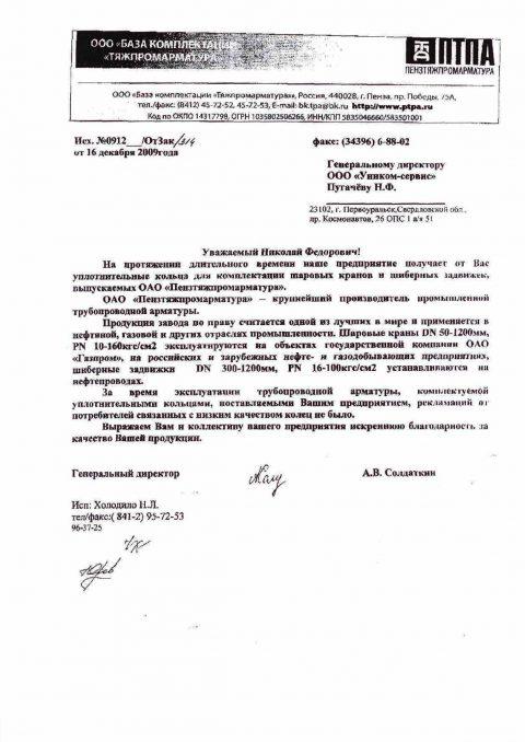ОАО «Пензтяжпромарматура»