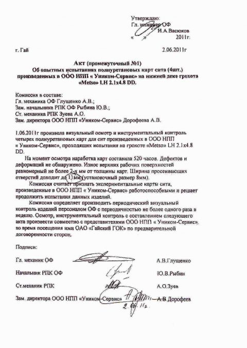 ОАО «Гайский ГОК»