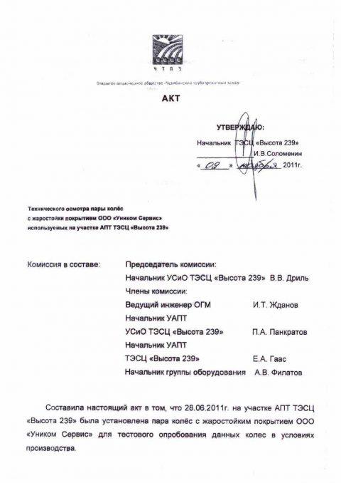 ОАО «ЧТПЗ»