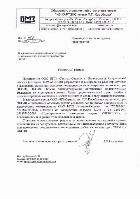 ООО «ИЗ-КАРТЭКС имени П. Г. Коробкова
