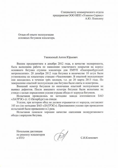 ЕМУП «Екатеринбургский метрополитен»