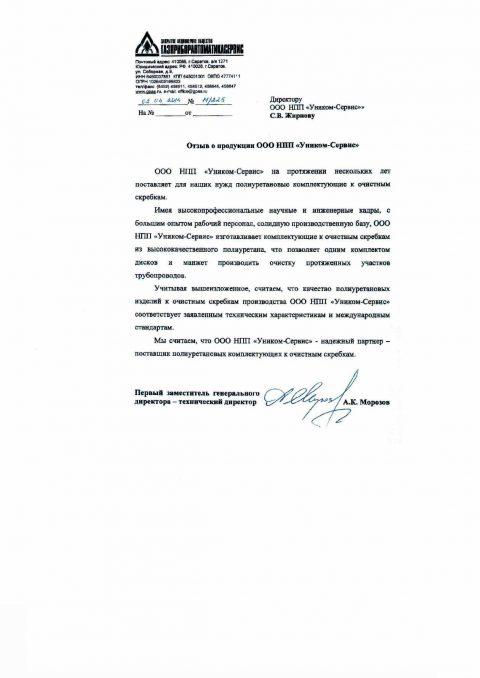 ЗАО «Газприборавтоматикасервис»