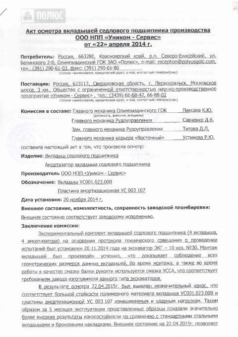 ЗАО «Полюс» Олимпиадинский ГОК