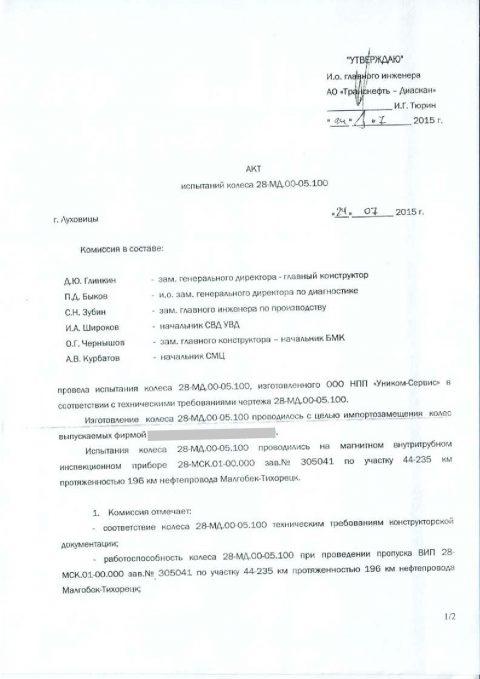 АО «Транснефть-Диаскан»