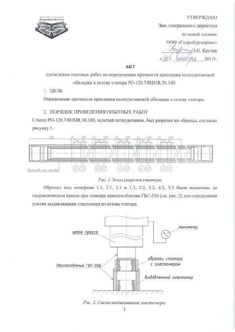 ООО «Гидробур-Сервис»