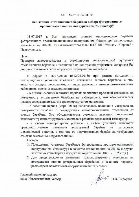 АО «Башкирская сырьевая компания»