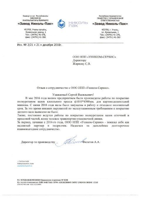 ООО «Завод Николь-Пак»