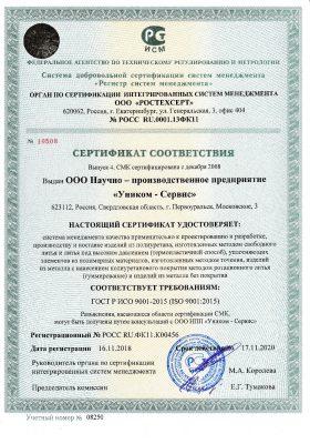 Сертификат соответствия ГОСТ Р ИСО-9001:2015, выдан «Ростехсерт»