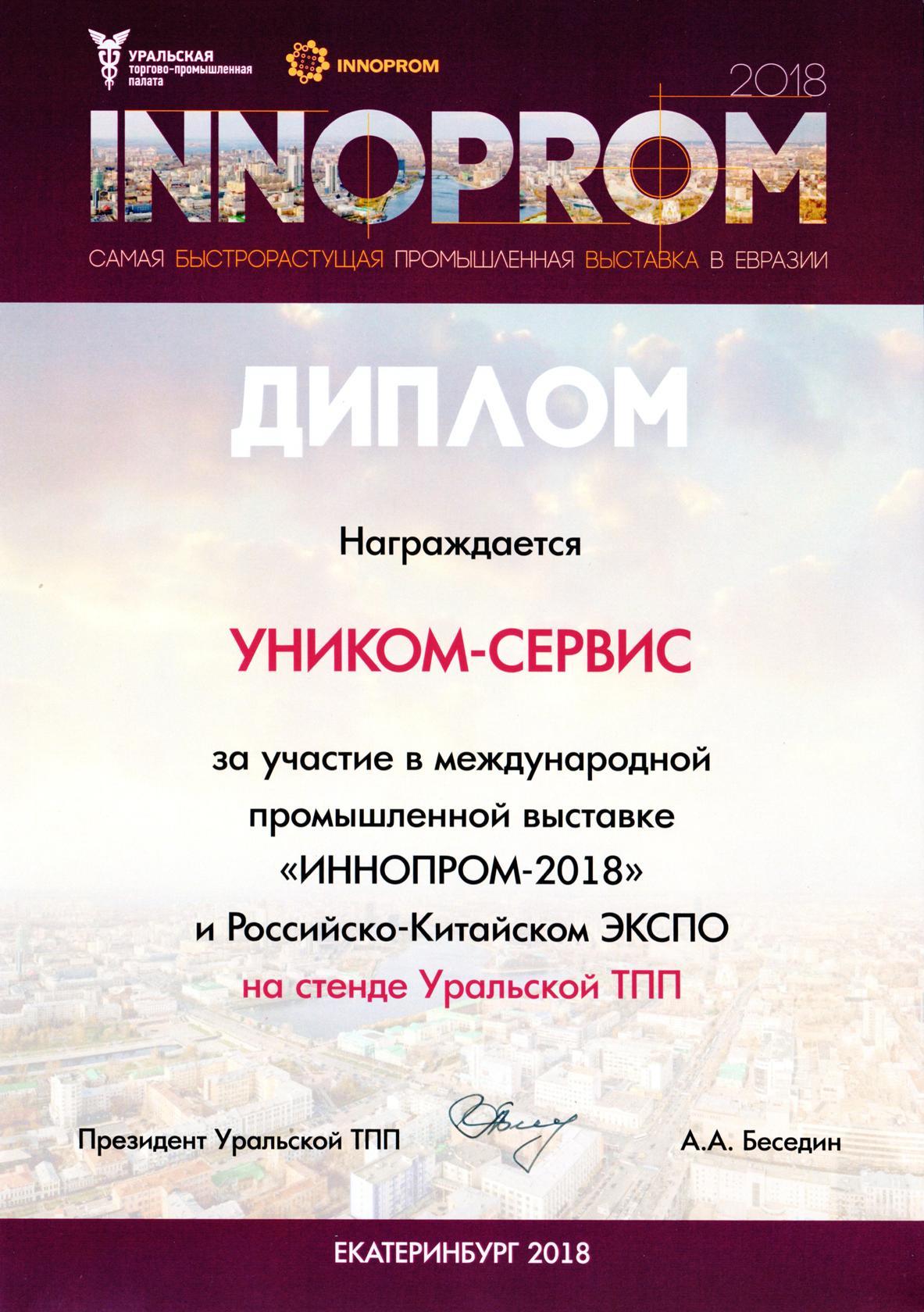 """Диплом участника выставки """"ИННОПРОМ-2018"""""""