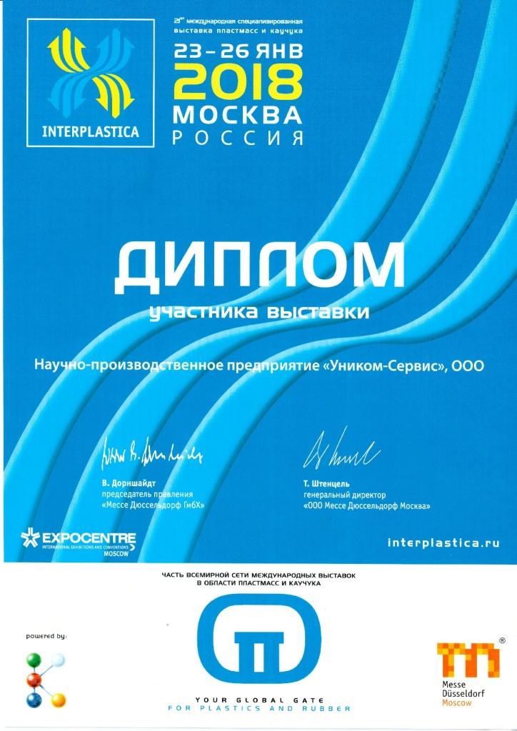 Диплом участника выставки Интерпластика 2018