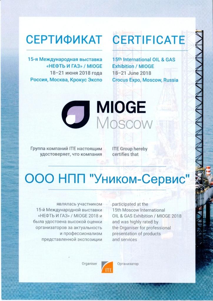 """Диплом участника выставки """"MIOGE-2018"""""""