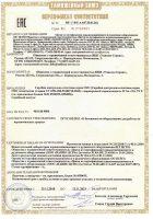 Сертификат соответствия требованиям Технического регламента Таможенного союза «О безопасности оборудования для работы во взрывоопасных средах»