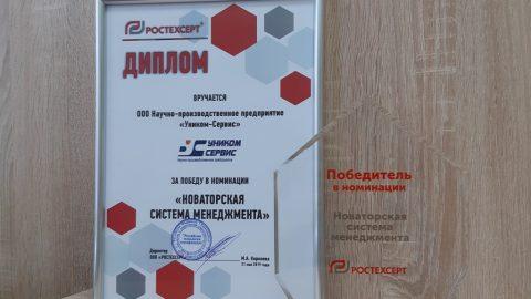 Уником-Сервис — победитель в номинации «Новаторская система менеджмента»