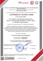 GOST ISO 9001-2015
