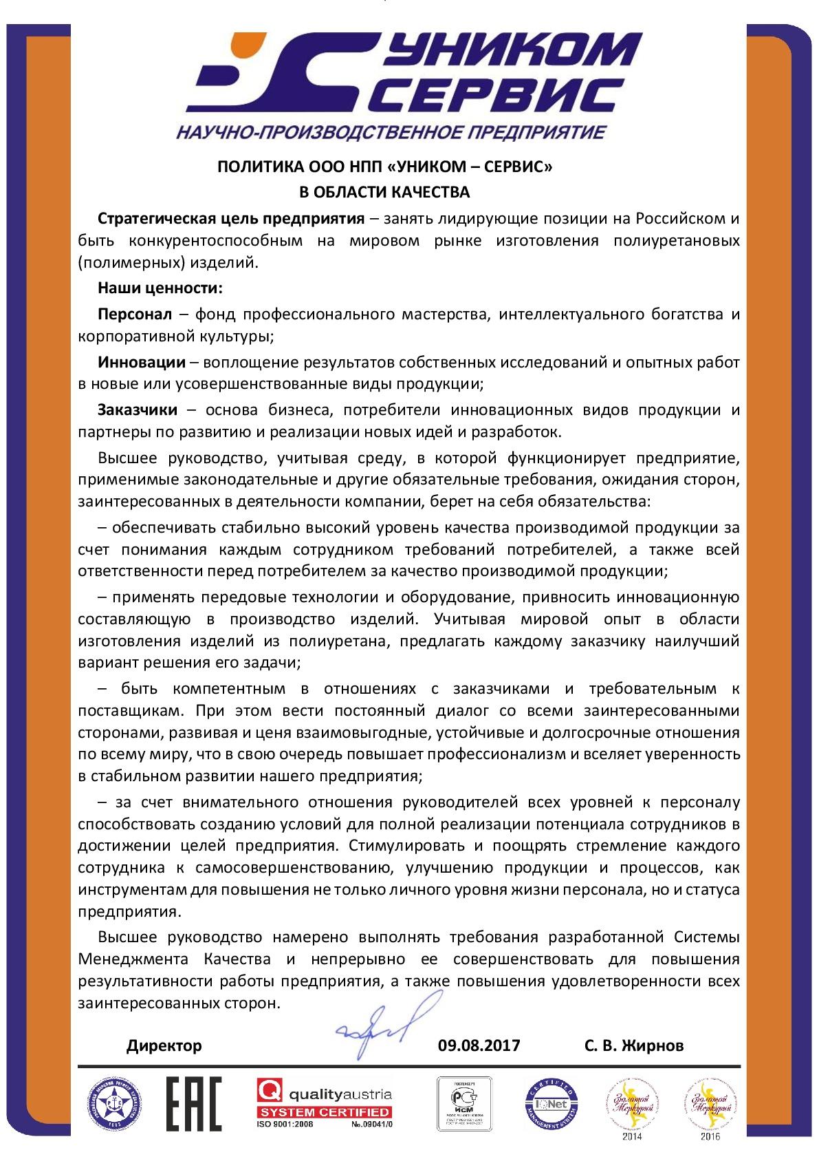 """Политика в области качества """"Уником-Сервис"""""""