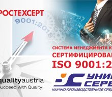 Пройден аудит, получены сертификакты ISO 9001