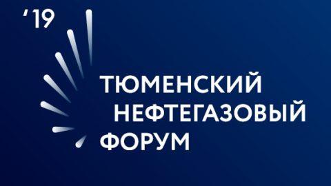 Уником-Сервис примет участие в Тюменском нефтегазовом форуме