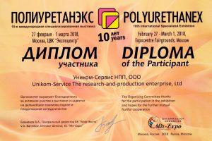 Диплом участника выставки ПОЛИУРЕТАНЭКС-2018