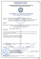 Сертификат о типовом одобрении Российского морского регистра судоходства