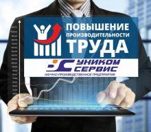 Проект по повышению производительности труда