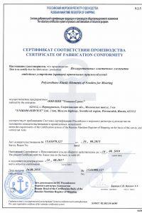 Сертификат соответствия производства Российского морского регистра судоходства